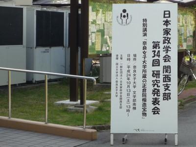 学術 センター 女子 大学 奈良 情報